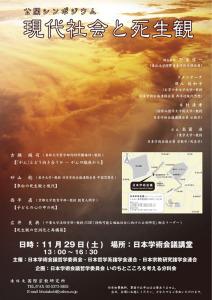 img_symposium_081129