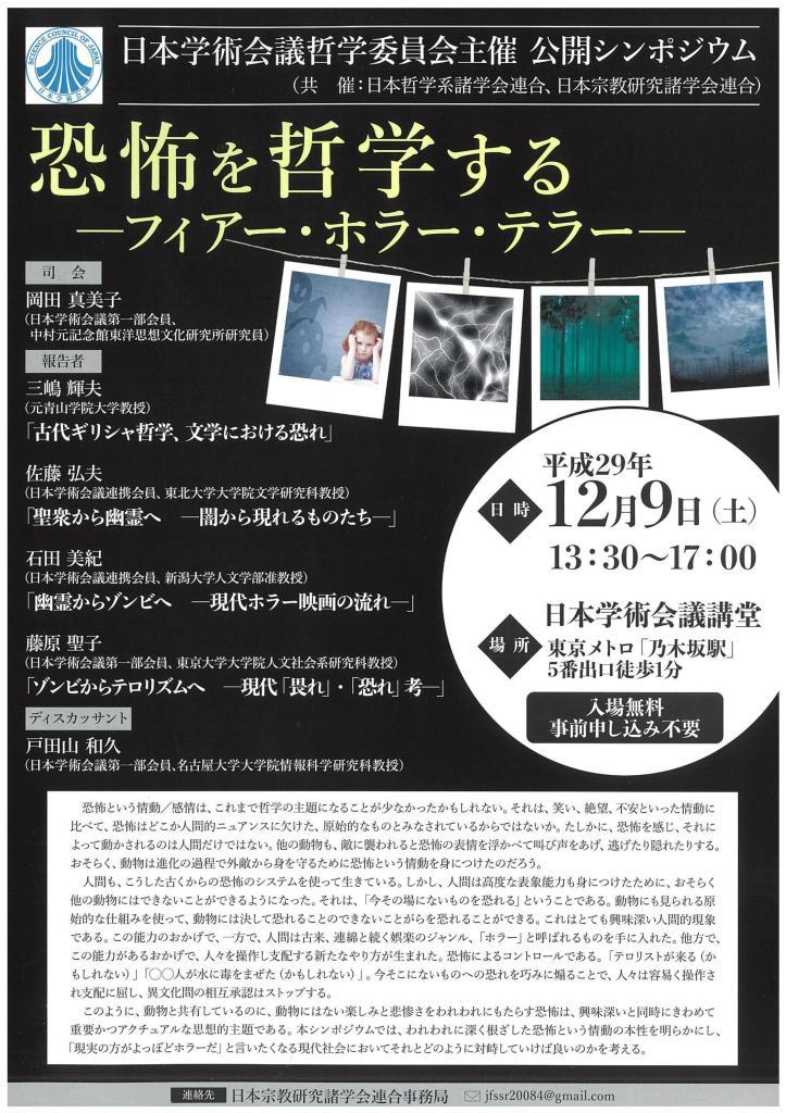 日本学術会議哲学委員会主催シンポジウム2017