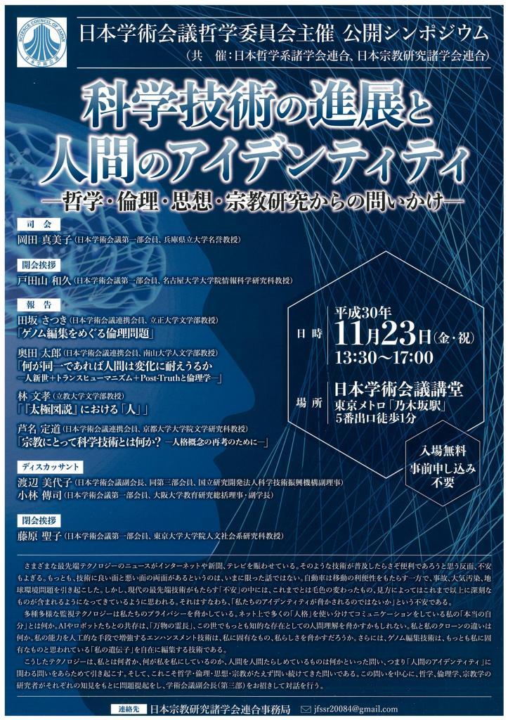 2018_SCJ_symposium_poster