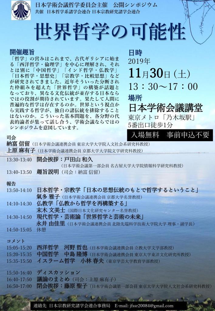 20191130_symposium
