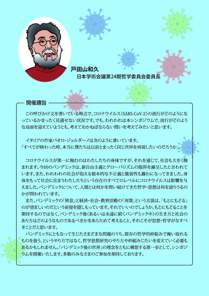 20201205_symposium_poster_2