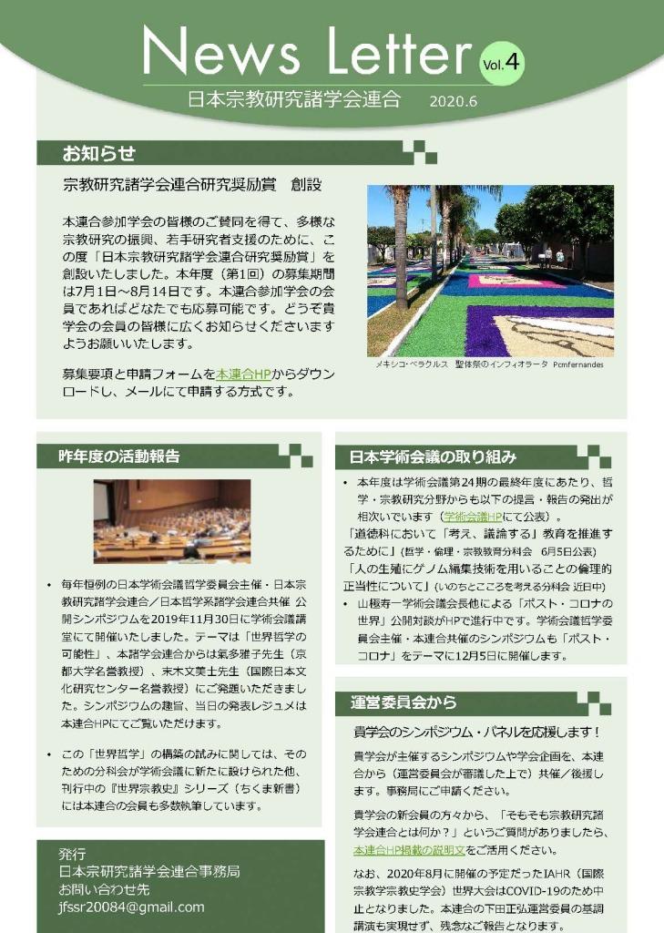 日本宗教研究諸学会連合NL4号