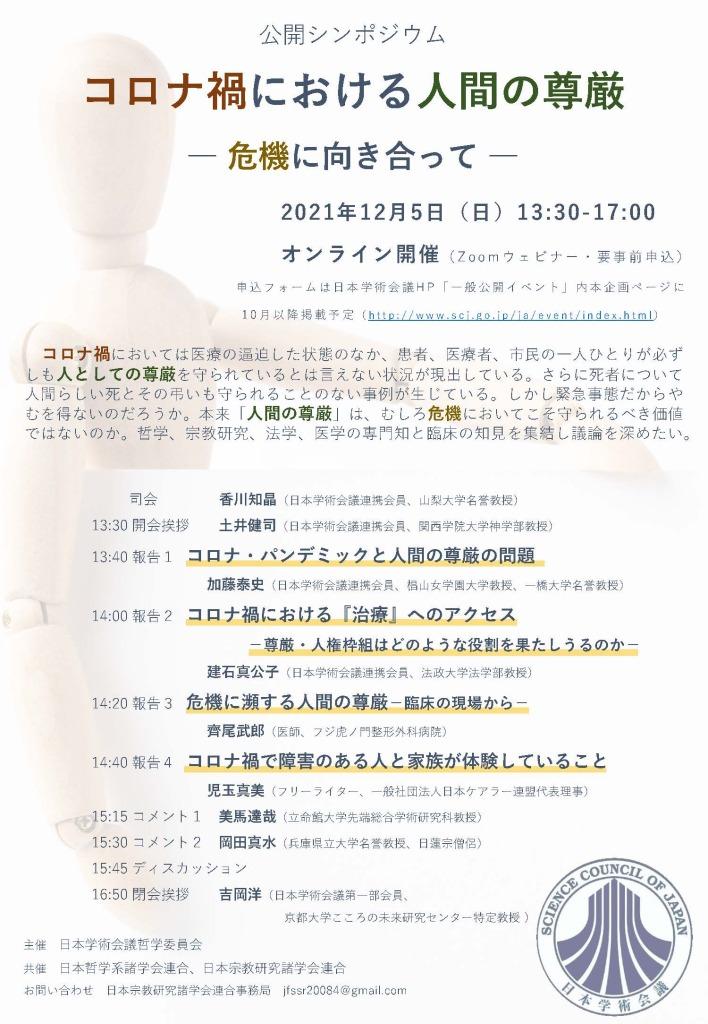 20211205_symposium_poster_img